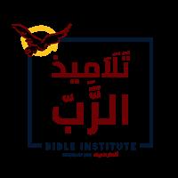 معهد أنهار الحياة للكتاب المقدس (تلاميذ الرب)